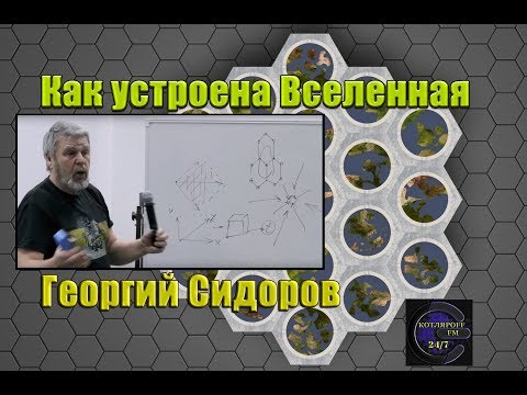 Георгий Сидоров: Как устроена Вселенная.