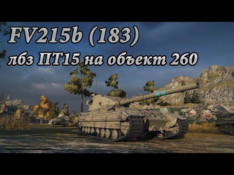 FV215b (183) ЛБЗ ПТ15 на объект 260! Смотреть до конца, неожиданный конец боя )