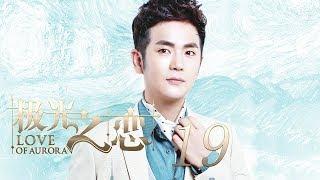 download lagu 极光之恋 19丨love Of Aurora 19(主演:关晓彤,马可,张晓龙,赵韩樱子)【未删减版】 gratis