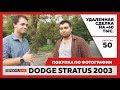 Перекуп LIVE#50 Dodge Stratus 2003 Покупка по фотографии и удаленная сделка на +60 тыс