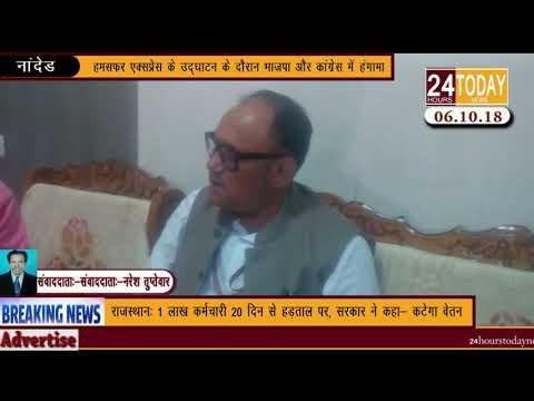 24hrstoday Breaking News:-हमसफर एक्सप्रेस के उद्घाटन के दौरान हंगामाReport by Naresh Tuptewar