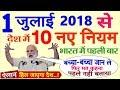 1 जुलाई 2018 से देश मे ये 10 नए नियम लागू- हर भारतीय जान ले, PM मोदी का बड़ा ऐलान govt headlines news
