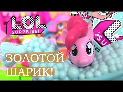 Lol Dolls Видео для Детей. Куклы #Пупсики! Сюрпризы Игрушки. LOL BABY DOLLS Май Литл Пони