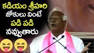 కడియం శ్రీహరి జోకులు వింటే పడి పడి నవ్వుతారు | Kadiyam Sri Hari Funny Jokes | Top Telugu Media