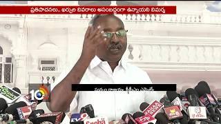 ప్రతిపక్షాల పెదవివిరుపు..| Opposions Comments on Telangana Budget Sessions-2018 | Hyderabad