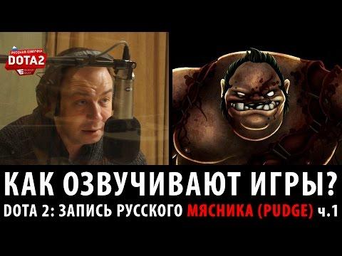 DOTA 2: Запись русского Пуджа ч.1