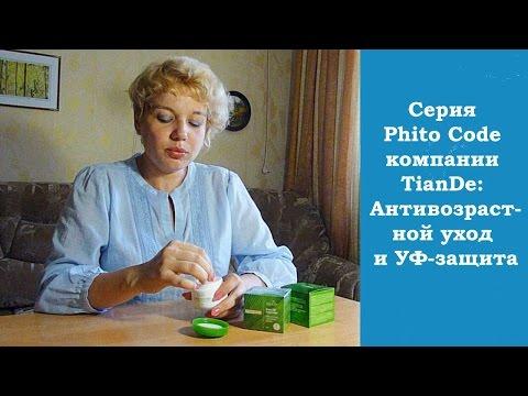 ☯ Серия Phito Code компании TianDe: Антивозрастной уход и УФ-защита