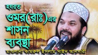 Download New Bangla Waj Mahfil 2017 By Allama Kamrul Islam Said Ansari Putibila, Lohagara, CTG 3Gp Mp4