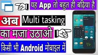 how to do multitasking in any android phone, Hindi.