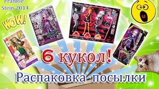 Распаковка ПОСЫЛКИ С КУКЛАМИ Monster High ♥ Ever After High | Unpacking parcels with dolls