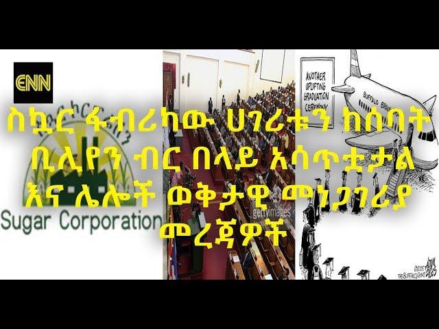 ENN - Ethiopia is facing high brain drain