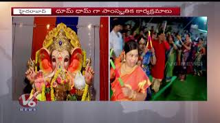 Ganesh Navratri Celebrations Grandly Held In Jagruti Colony  | Hyderabad