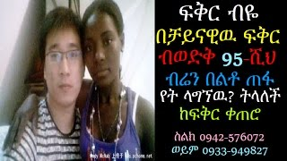 Chinese guys took off after taking 95 thousand ethiopian birr from poor lady