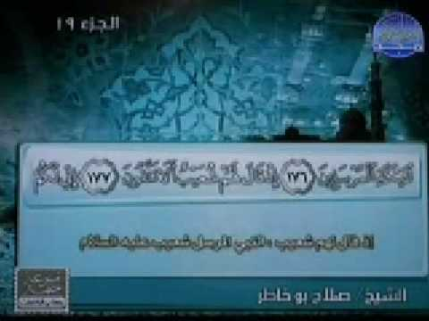 Salah Abou Khatir - Recitation Of Surat Shuarra video