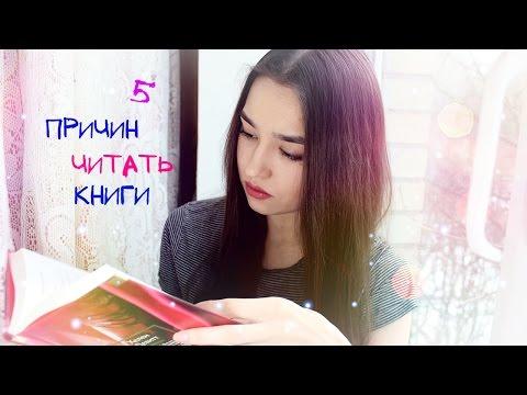 5 причин читать книги + ответы на вопросы