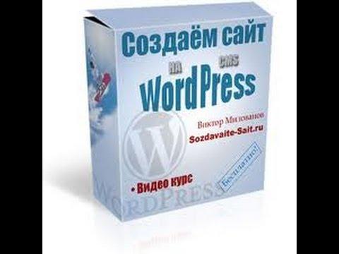 Создание сайта на движке Wordpress (урок 1)