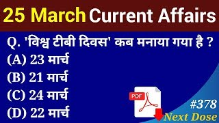 Next Dose #378 | 25 March 2019 Current Affairs | Daily Current Affairs | Current Affairs In Hindi