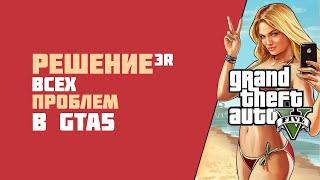 Решение всех проблем в GTA5