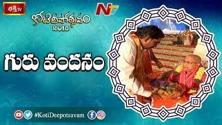 Koti Deepotsavam 2018 LIVE : స్వామి జ్ఞానదానంద మహారాజ్ కి గురు వందనం | Day 5 | NTV