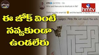 KTR Tweet On Kid's Smart Answer | Jordar News  | hmtv