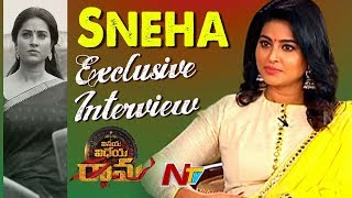 Actress Sneha Exclusive Interview About Vinaya Vidheya Rama Movie | Sankranthi Special | NTV