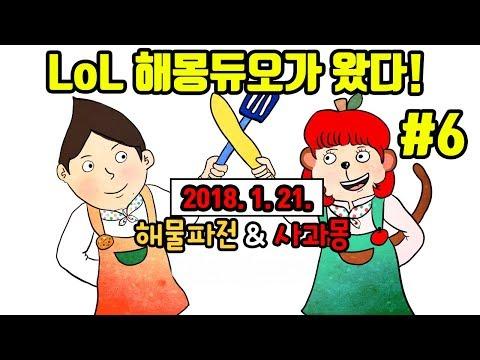 【6편】 실패를 모르는 환상의 쓰레쉬! -해물파전 사과몽 LOL 게임 듀오영상(2018.1.21)