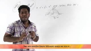 04. Determination of Area Part 01 | ক্ষেত্রফল নির্ণয় পর্ব ০১ | OnnoRokom Pathshala