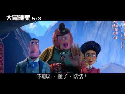 休傑克曼【大冒險家】中文配音終極預告 -5/3中英文版同步上映