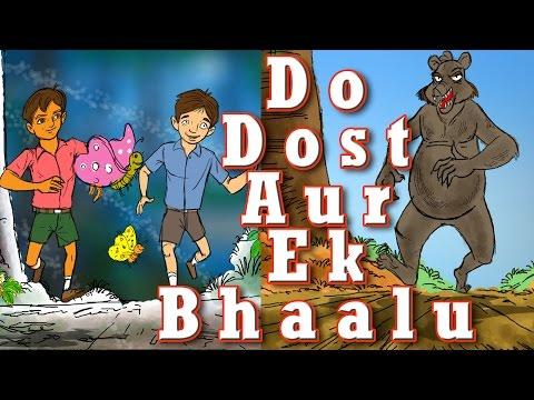 Do Dost Aur Ek Bhaalu | Kilkariyan | Hindi Stories For Kids  | Kids Stories video