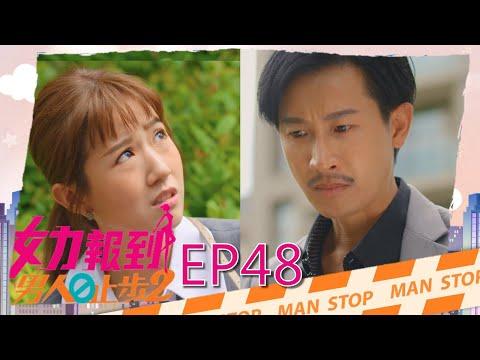 台劇-女力報到S11-EP 48-男人止步S2