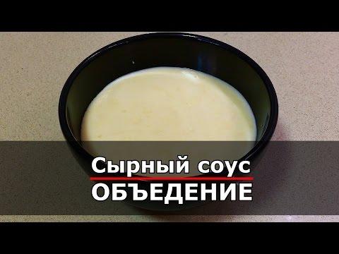 Сырный соус ОБЪЕДЕНИЕ!
