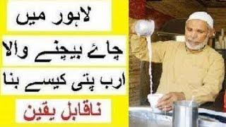 Lahore May Chae Baichnay Wala Arab Patti Kaisay Bana