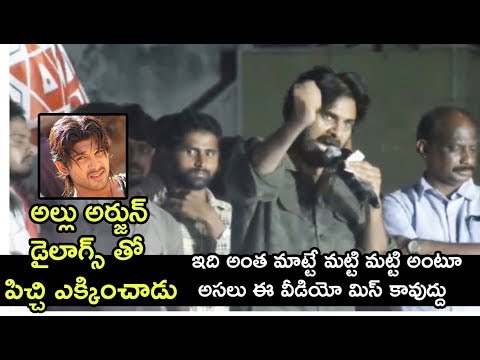 Pawan Kalyan Speech With Allu Arjun Dialogues | Pawan Kalyan Yatra | TE TV