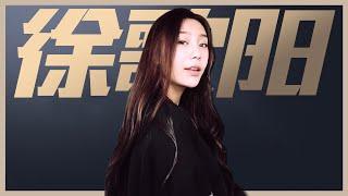 【人气学员】徐歌阳 往期精彩演唱回顾《中国新歌声》SING!CHINA