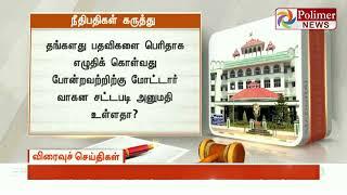 அரசியல் கட்சியினர் வாகனங்களில் கட்சிக் கொடி குறித்து நீதிபதிகள் கருத்து | #MaduraiHighCourt