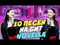 NOVELLA 10 ПЕСЕН НА 1 БИТ MASHUP BY NILA MANIA mp3