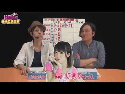 V-Girls最光位決定戦 #7寿 じゅり2戦目