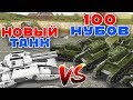 ДЖАГГЕРНАУТ ПРОТИВ М0 ТАНКОВ / 100 НУБОВ vs НОВЫЙ ТАНК / ТАНКИ ОНЛАЙН