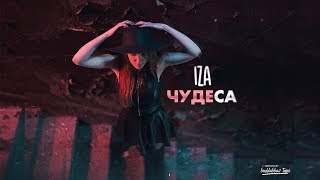 Baixar IZA - Чудеса    2018