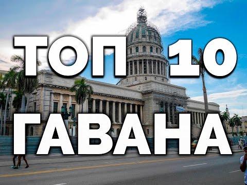 ГАВАНА ТОП 10: Достопримечательности обязательные к посещению в Гаване (Куба)