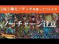 【SDBH】UM3弾ゼノデッキでバトスタに挑戦【スーパードラゴンボールヒーローズ】