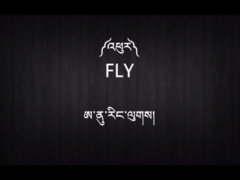 New Tibetan Song with Lyrics - ༼འཕུར༽ - Fly - Anu Rangluk