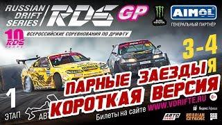 ПАРНЫЕ ЗАЕЗДЫ RDS GP 2019! Moscow Raceway | КОРОТКАЯ ВЕРСИЯ | День второй