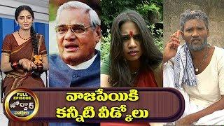 Nation Tearful Goodbye To Atal Bihari Vajpayee | Jordar News Full Episode  | hmtv