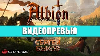 Превью игры Albion Online