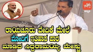 ಸಿದ್ದರಾಮಯ್ಯ | Siddaramaiah's Speech Against Modi Government In Raichur Karnataka | YOYO Kannada News