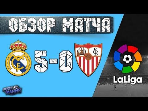 Роналду возвращается! 5 голов в одном тайме. Реал разгромил Севилью. Обзор матча и видео голов в HD