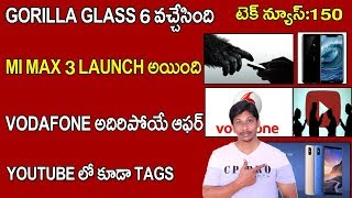 Tech News in Telugu 150 :gorilla glass 6, Samsung foldable phone, Vodafone,Nokia x6,Vivo nex