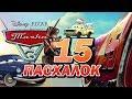 ПАСХАЛКИ в мультфильме ТАЧКИ 3! | Movie Mouse
