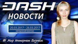 Криптовалюта Dash - Новости за 20.03.2017 - 26.03.2017 - Выпуск №54